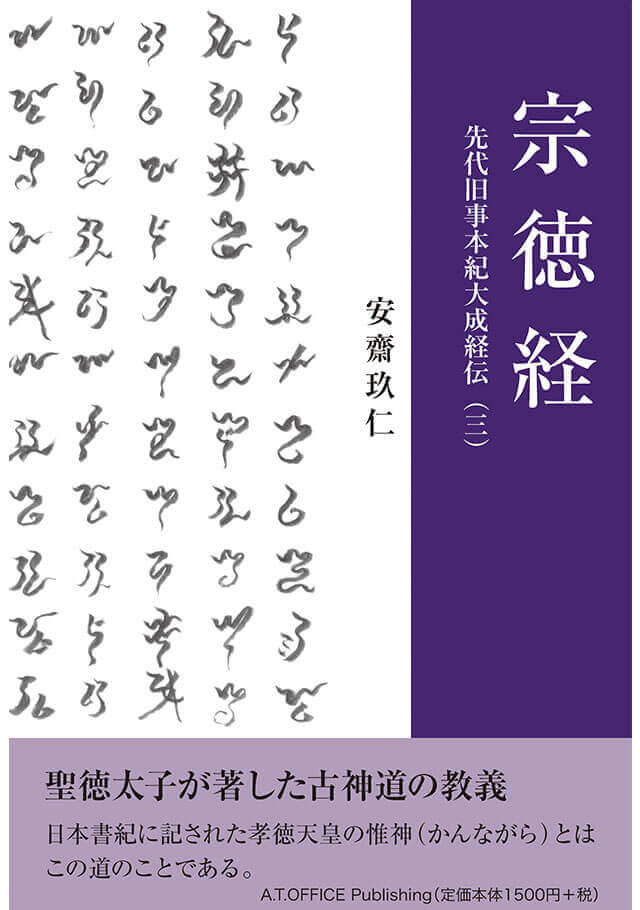 宗徳経   先代旧事本紀大成経伝(三)