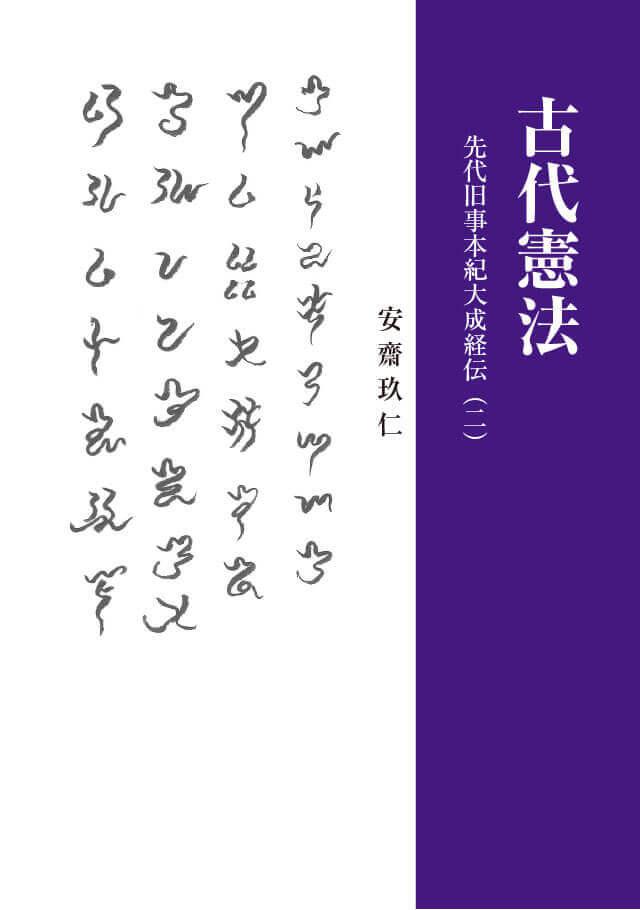 古代憲法 先代旧事本紀大成経伝(二)