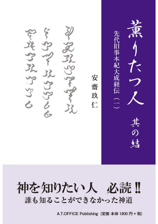 薫りたつ人 其の結 先代旧事本紀大成経伝(一)