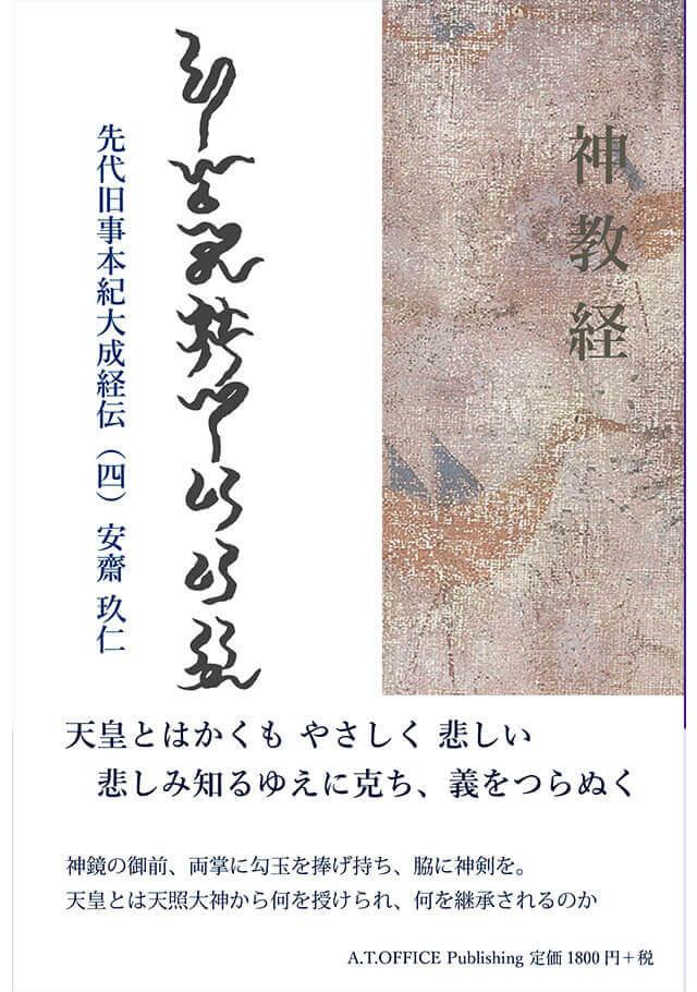 神教経 先代旧事本紀大成経伝(四)